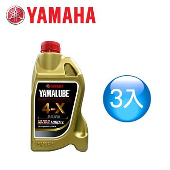 【山葉YAMAHA原廠油】YAMALUBE 4-X 高負荷高性能 1000cc(3瓶)
