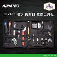 AQUATEC TK-100 潛水 調節器 維修工具組 ( PG CITY )
