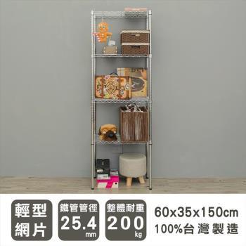 【 dayneeds】60x35x180公分 鍍鉻四層架 收納架/波浪架/鐵力士架/鍍鉻層架