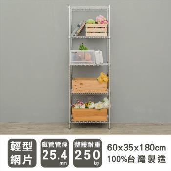 【 dayneeds 】60x35x180公分 鍍鉻五層架 收納架/波浪架/鐵力士架/鍍鉻層架