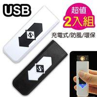 【FUJI-GRACE】防風USB充電環保打火機/祭祀焚香/點菸(超值2入)