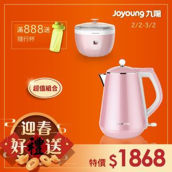 Joyoung 九陽 璀璨公主快煮壺 K15-F628M