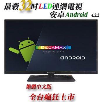 DECAMAX 32吋SMART智慧聯網LED顯示器 + 類比視訊盒 DM-32HCA-SMART