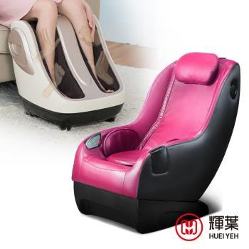 輝葉 實力派臀感小沙發按摩椅(3色)+極度深捏3D美腿機
