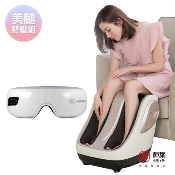 輝葉  氣壓式加熱眼部按摩器+極度深捏3D美腿機