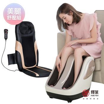 輝葉 4D溫熱手感按摩椅墊+極度深捏3D美腿機(HY-633+HY-702)