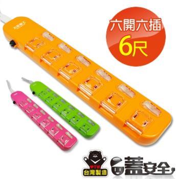 太星電工 蓋安全彩色延長線六開六插(2P15A6尺)橙/紅/綠 OC66206