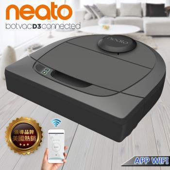 Neato Botvac D3 Wifi 支援 雷射掃描掃地機器人吸塵器(送好禮)