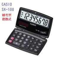 CASIO 卡西歐‧8位數 (國家考試專用)摺疊攜帶型計算機/SX-100