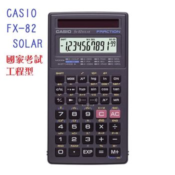 CASIO卡西歐. 科學款國家考試工程用計算機/FX-82SOLAR