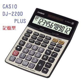 CASIO 卡西歐計算機‧大螢幕/12位數/步驟記憶功能/利潤率DJ-220D PLUS