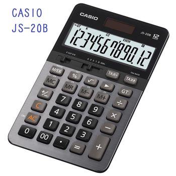CASIO卡西歐‧12位數頂級雙電源桌上型商務計算機/JS-20B(灰黑色)