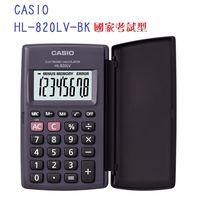 CASIO卡西歐‧8位數/國考機/掀蓋式硬殼商務計算機HL-820LV-BK