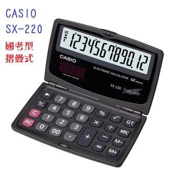 CASIO卡西歐‧12位數 (國家考試專用)摺疊攜帶型計算機/SX-220