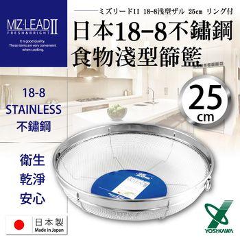 【YOSHIKAWA】MIZ-LEADII 18-8不銹鋼淺型圓篩籃.蔬果瀝水籃-25cm