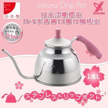 【YOSHIKAWA】日本18-8浮雕櫻花不銹鋼咖啡細口壺1.1L-粉色