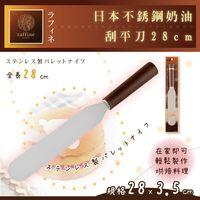 【日本Raffine】28cm不銹鋼奶油塗抹刀刮平刀-日本製