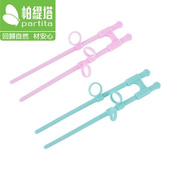 【Partita 帕緹塔】食品級安全矽膠兒童練習筷子 PTB317