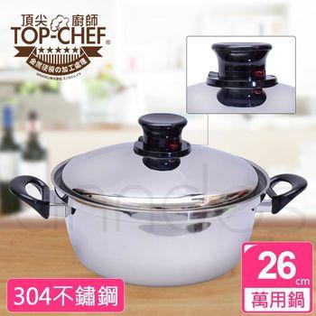 Top Chef 頂尖廚師 304不鏽鋼萬用鍋26公分