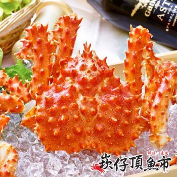 崁仔頂魚市 智利熟凍帝王蟹900g/隻