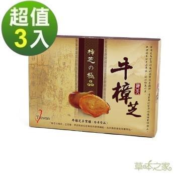 草本之家-極品牛樟芝錠20粒X3盒