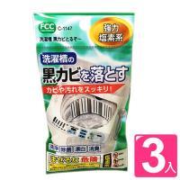 【日本不動化學】日本製洗衣機內槽內筒錠狀清潔劑1回分綠袋3包組(50gx3)