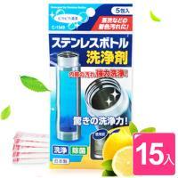 日本不動化學 保溫瓶水垢茶漬強力洗淨清潔劑5回分3包組(5gx15入)