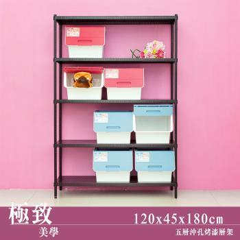 dayneeds 極致美學 120x45x180公分 五層沖孔烤漆鐵板層架
