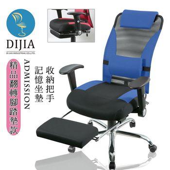 【DIJIA】安雅精品電鍍收納翻轉腳墊款辦公椅/電腦椅(六色任選)