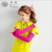 PEILOU 貝柔抗UV涼感防蚊萊卡袖套-純色