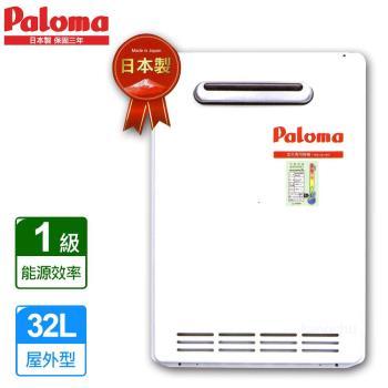 Paloma雙水量伺服器潛熱回收屋外用強制排氣熱水器PHH-32ROF(32L)