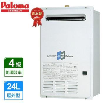 Paloma 水量伺服器屋外用熱水器PH-241CWH(24L)