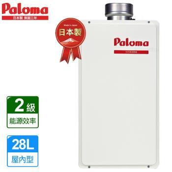 Paloma 雙水量伺服器強制進排氣熱水器PH2-28RDVS(28L)