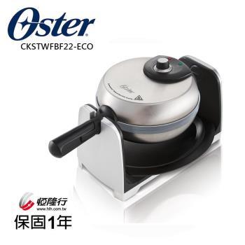 美國OSTER 厚片翻轉鬆餅機