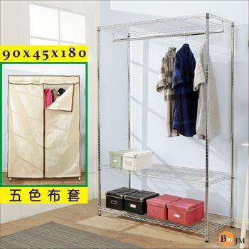 BuyJM 鐵力士三層單桿90x45x180cm附布套米白色衣櫥/層架