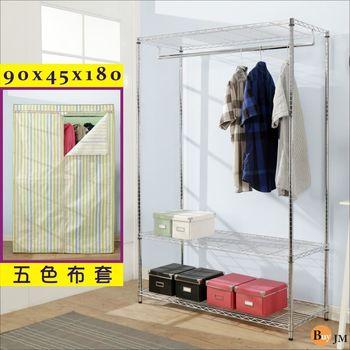 BuyJM 鐵力士三層單桿90x45x180cm附布套綠白條紋色衣櫥/層架
