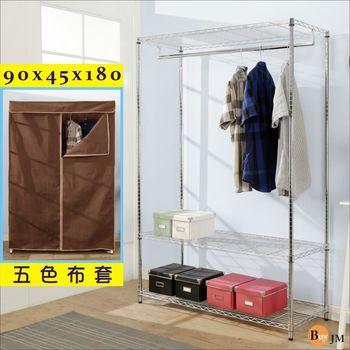 BuyJM 鐵力士三層單桿90x45x180cm附布套咖啡色衣櫥/層架