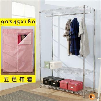 BuyJM 鐵力士三層單桿90x45x180cm附布套粉紅白點色衣櫥/層架