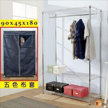 BuyJM 鐵力士三層單桿90x45x180cm附布套藏藍色衣櫥/層架
