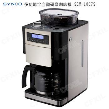SYNCO新格多功能全自動研磨咖啡機SCM-1007S