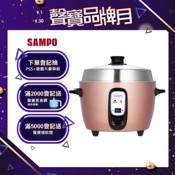 【SAMPO聲寶】11人份304不鏽鋼電鍋 KH-RC11T