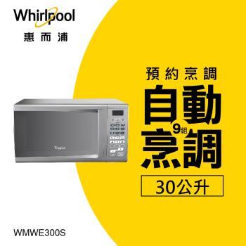 【Whirlpool惠而浦】30L微電腦微波爐 WMWE300S