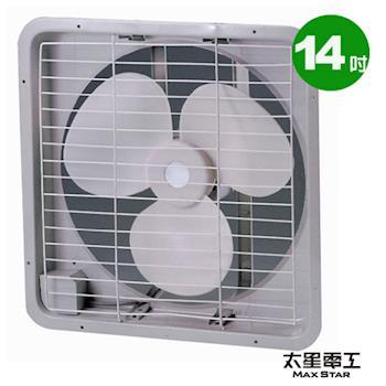 【太星電工】風神14吋排風扇 WFA14