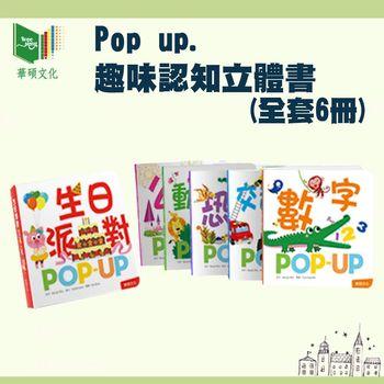 【華碩文化】趣味認知立體書(全套6本)-P007