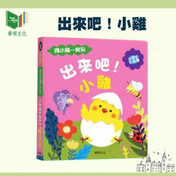 【華碩文化】遊戲書系列-出來吧!小雞-B002