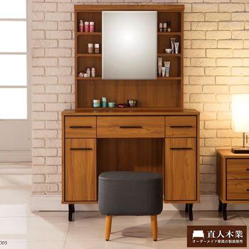 【日本直人木業】ANDER柚木96CM化妝桌椅組
