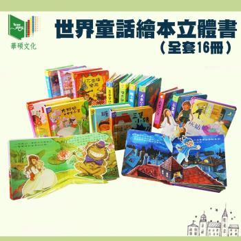 【華碩文化】世界童話繪本立體書-P008