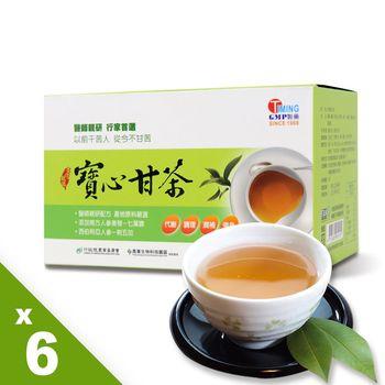 【天明製藥】寶心甘茶-四季養身健康草本茶飲六盒組