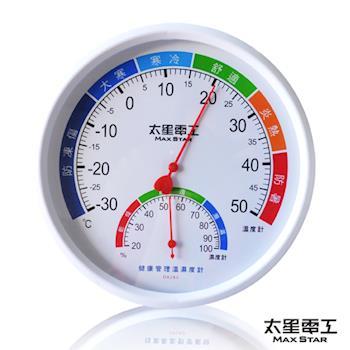 【太星電工】健康管理溫濕度計 DA260