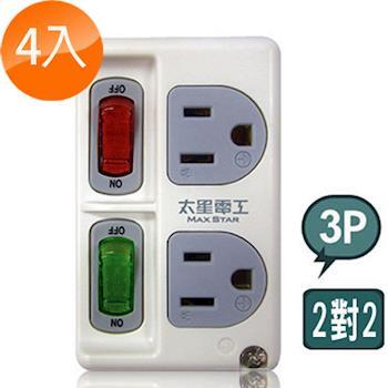 太星電工 真安全3P二開二插分接式插座 AE322(4入)